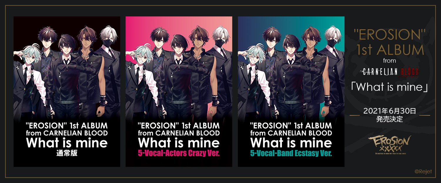 EROSION 1st ALBUM from CARNELIAN BLOOD 「What is mine」