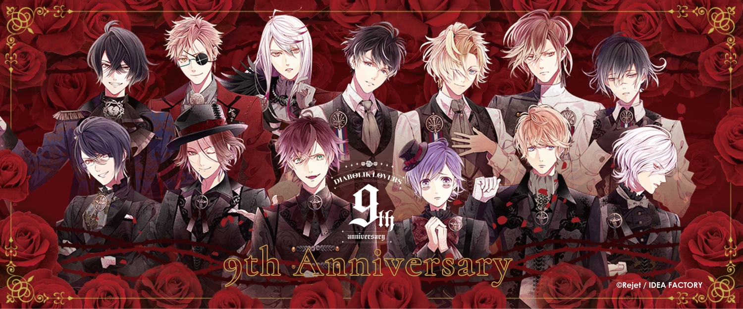「DIABOLIK LOVERS」9th Anniversary