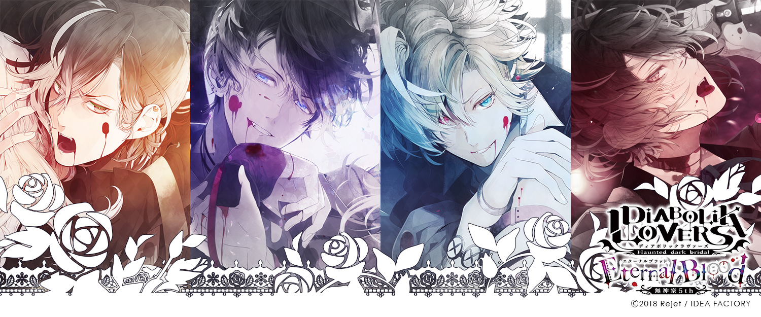 DIABOLIK LOVERS ドS吸血CD 無神家5th Eternal Blood