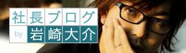 社長ブログ by 岩崎大介