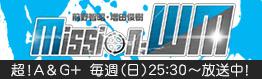 超!A&G+ 前野智昭・増田俊樹 Mission:WM