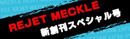REJET MECKLE 創刊号