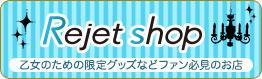Rejet shop