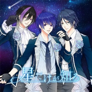 NEBULAS 1stシングル ルイ・シャイ・アルトver