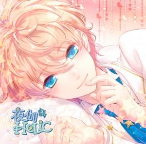 甘い夜を声で奏でるCD 「夜伽HoLiC」 第二奏 アカツキ CV.木村良平
