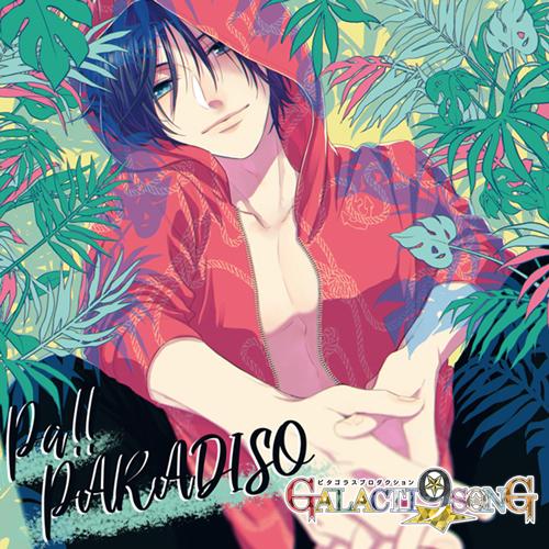ピタゴラスプロダクション GALACTI9★SONGシリーズ #9「Pa!!PARADISO」滝丸アルト(通常版)