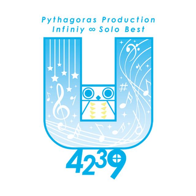 """ピタゴラスインフィニティソロベスト""""U""""(4+2+3=9)∞"""